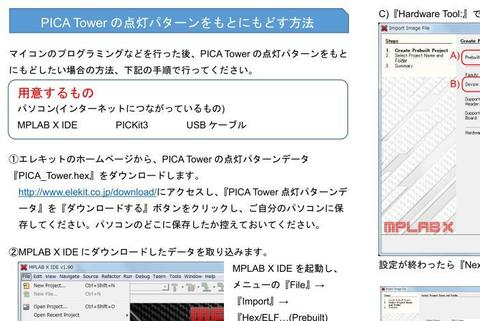 PICA Tower点灯パターンデータ