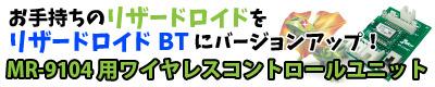 OP-9104WL_b.jpg