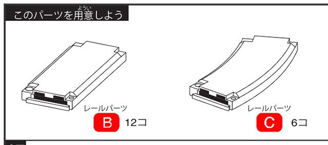正誤表14ページC・B入れ替わり2.jpg