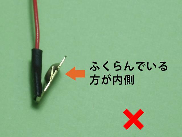 9106電池金具曲げ誤.jpg