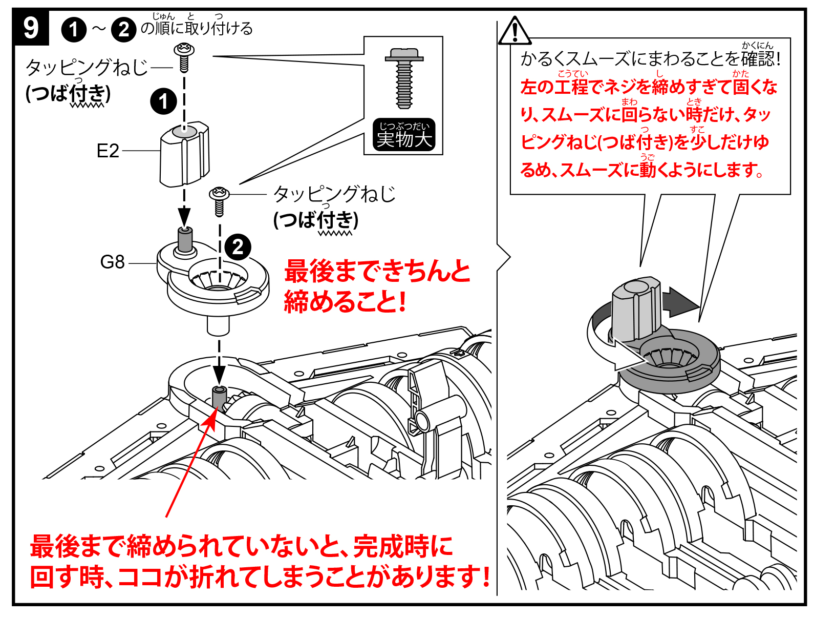 P11ネジ締め注意.jpg