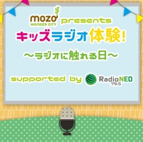 mozoワンダーシティpresentsキッズラジオ体験!~ラジオに触れる日~supported by RadioNEO