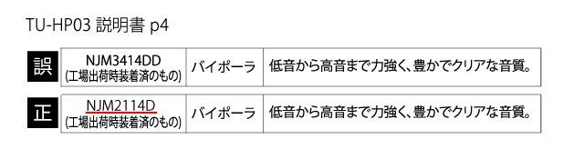 TU-HP03_seigohyou_web.jpg
